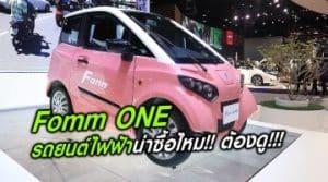 รถยนต์ไฟฟ้า fomm
